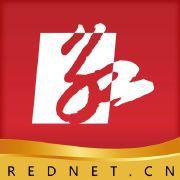 长沙网站建设案列:湖南红网新媒体集团