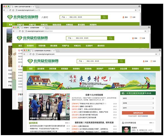 农村信息入户工程(北京)