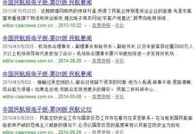 百度站长平台:产品、编辑必看,撰写搜索引擎喜爱的标题