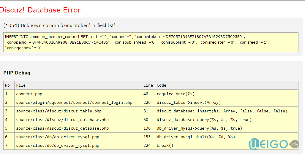 Discuz新版本QQ互联登陆出现数据库报错及绑定帐号无反应解决方案