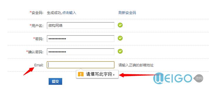 解决Discuz3.2及以上版本注册表单邮箱(email)必填与非必填问题