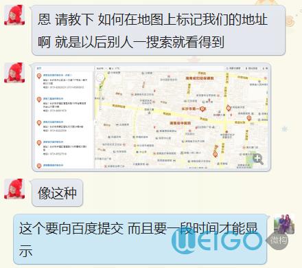 怎么把自己的公司、店铺等位置信息添加到百度地图