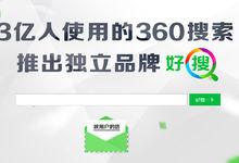360推搜索独立品牌——好搜,是否会进一步改变搜索格局?