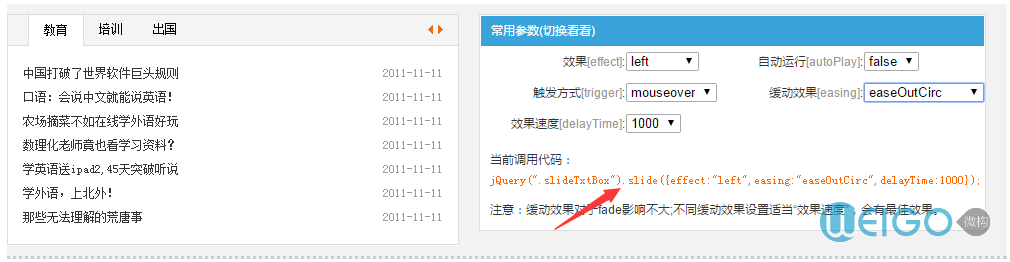 分享一款基于jquery具备多种功能的js库-superslide