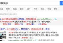 搜索长沙有关微信、微网站等关键词微构网络占前列