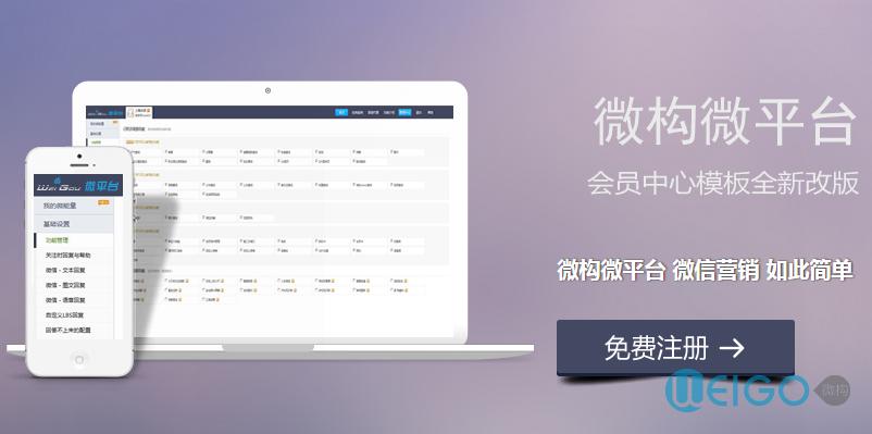 长沙微构网络旗下微构微平台(微信营销平台)即将上线