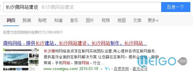 长沙微信网站建设