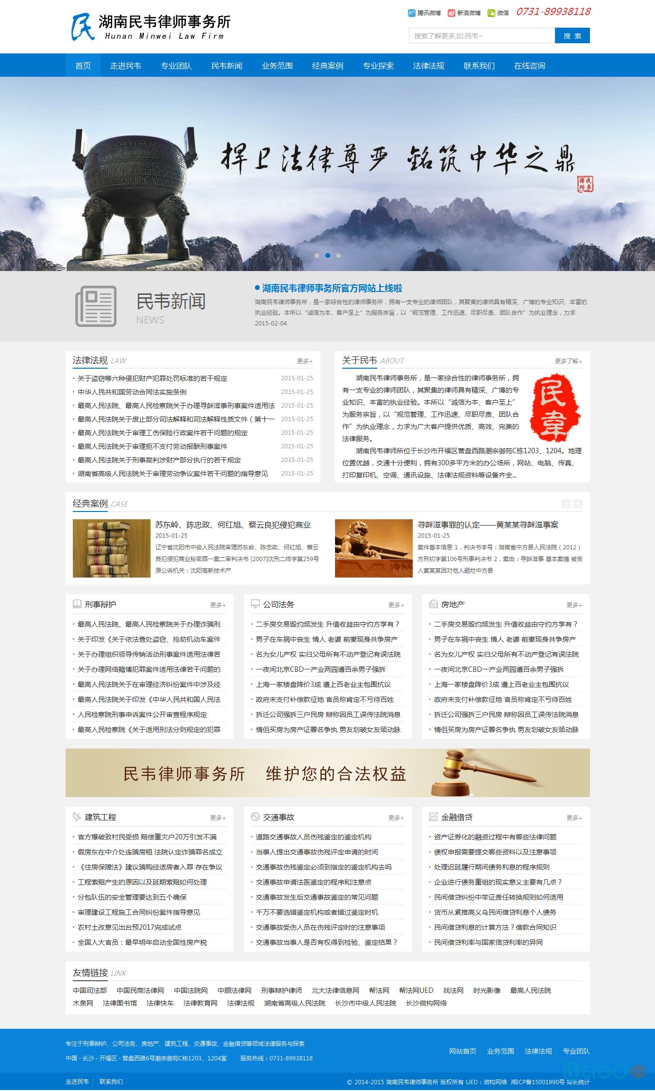 湖南民韦律师事务所官网1