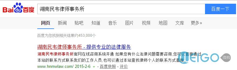 湖南民韦律师事务所