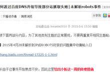 5月份疑似因百度DNS不稳定造成众多网站排名跌宕