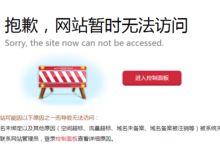 温馨提示:看了这个看你敢不敢乱使用网站空间了!