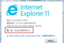 皆大欢喜:微软弹窗提示旧版本浏览器升级!