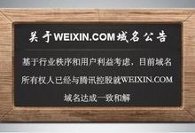 """域名""""weixin.com""""通过和解归属腾讯公司了"""