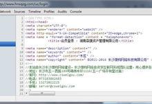 浅析网页meta标签中X-UA-Compatible属性的使用