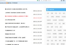 百度推出蓝天算法,严厉打击新闻源售卖目录