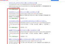 百度站长平台:如何发现并避免网站被劫持