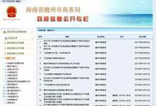 还不瞧瞧你的网站!海南一局长因官网长期未更新受处分!