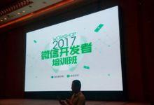 2017年微信小程序开发者培训班长沙站7-8日火热进行