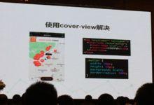 使用cover-view解决微信小程序地图map等原生组件层级问题