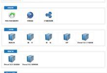 Discuz资料库官方站点打不开了?我们给开发者留了完整版!