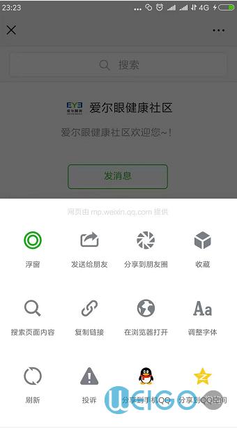 微信截图_20181024233036