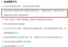 湖南地区企业网站备案的主体负责人必须为企业法人代表
