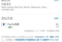 paypal支付详细指南:基于PayPal-PHP-SDK进行接口对接