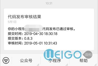 微信截图_20190501125901