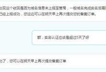 网站备案管局驳回案例:域名校验未通过,只因新域名