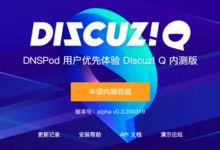 为了情怀?腾讯云DNSPod发布Discuz! Q 内测版